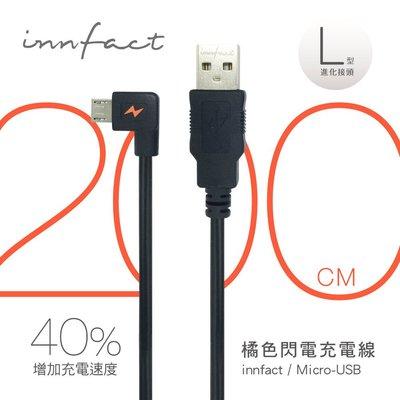 橘色閃電 Micro USB L接頭 快速充電線 非 傳輸線 200cm 小米 HTC Samsung Sony