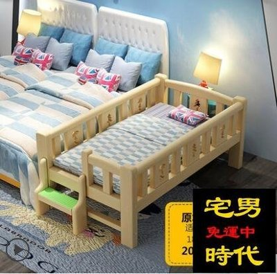 上新免運 嬰兒床實木床兒童床帶圍欄男孩女孩單人床【宅男時代】