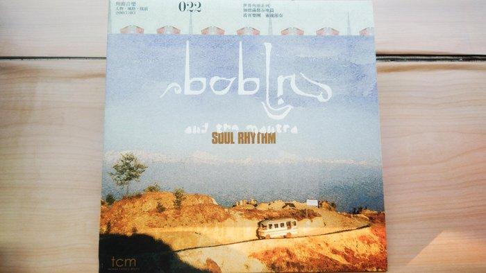 ## 馨香小屋--波賓樂團 / 靈魂節奏—加德滿都谷地篇 (角頭音樂) 來自日本融合世界民族風的搖滾樂團