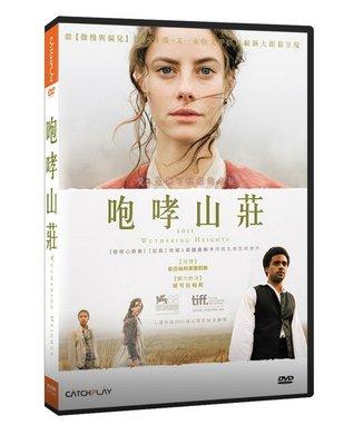 合友唱片《預購》咆哮山莊 Wuthering Heights DVD (05/29)