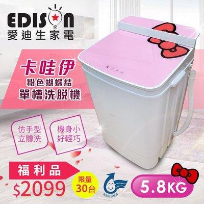 福利品【EDISON 愛迪生】二合一單槽5.8公斤洗衣機/脫水/粉紅(E0001-A58F)