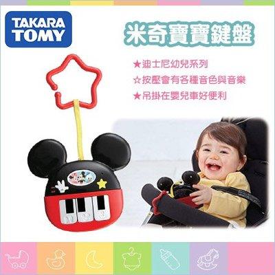 ✿蟲寶寶✿【日本TAKARA TOMY】外出好幫手安撫玩具 迪士尼 - 米奇寶寶鍵盤