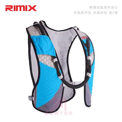 光華商場。包你個頭【RIMIX】輕薄透氣 馬甲背心 空氣馬甲包 水袋背包 戶外慢跑必備