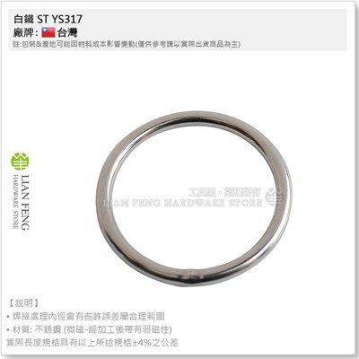 【工具屋】*含稅* 白鐵 ST YS317 8×80 內徑80mm 圓環 圓圈環 白鐵環 五金環 套環 套圈 不銹鋼環