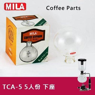 MILA  SYPHON 虹吸式TCA-5咖啡壺下座5人份 賽風壺下壺 咖啡器具