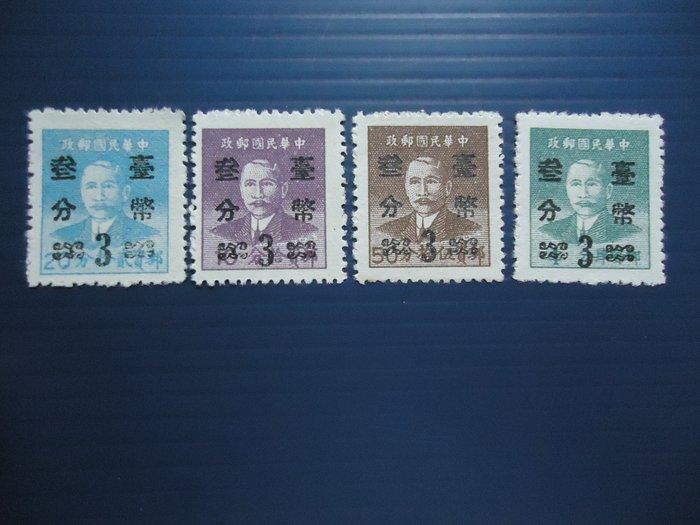 台灣郵票-- 常77國父像華南版改值郵票 一套  上品