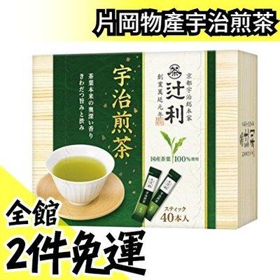【宇治煎茶40入】日本製 片岡物産 辻利 宇治抹茶 煎茶 玄米茶 烘焙茶 隨身包 國產茶葉100%【水貨碼頭】