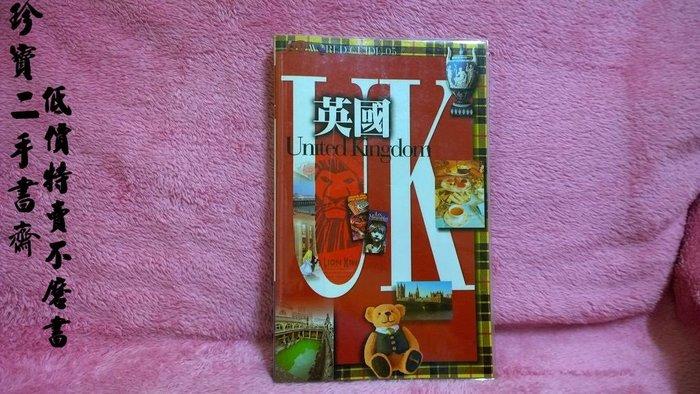 【珍寶二手書齋Fm13】《英國》ISBN:9579556660│精英│JTB Corp
