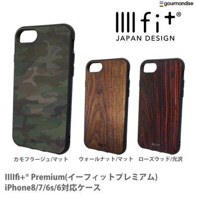 尼德斯Nydus 日本正版 手機殼 TPU軟殼 木紋質感 迷彩 4.7吋 iPhone8
