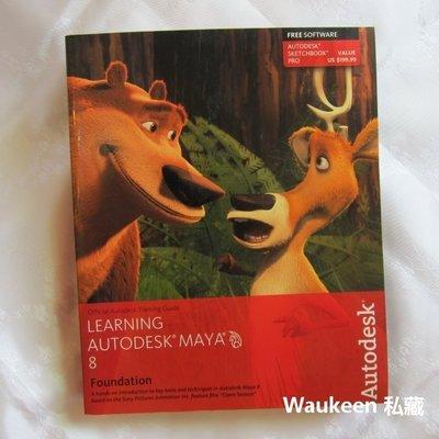 Learning Autodesk Maya 8 Foundation + DVD CG 電腦多媒體 3D 動畫特效