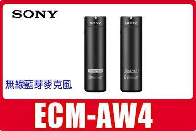 含稅公司貨 SONY ECM-AW4 無線麥克風
