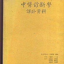 【易成中古書】《中醫診斷學課外資料》│呂明進│651