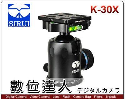 【數位達人】公司貨 思銳 SIRUI K-30X K30X KX系列 精密球型自由雲台/ Sony a99 a77 /2