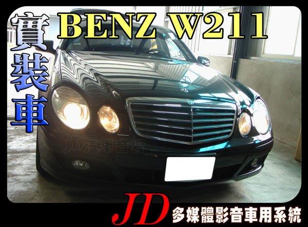 【JD 新北 桃園】BENZ W211 PAPAGO 導航王 HD數位電視 360度環景系統 BSM盲區偵測 倒車顯影 手機鏡像。實車安裝 實裝車