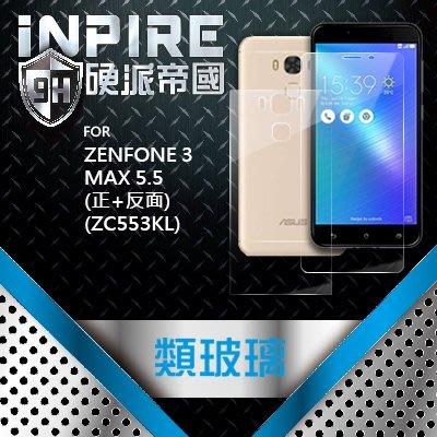 "iNPIRE 硬派帝國 9H 0.12mm 極薄類玻璃 螢幕保護貼,ZENFONE 3 MAX 5.5"" 正+反面"