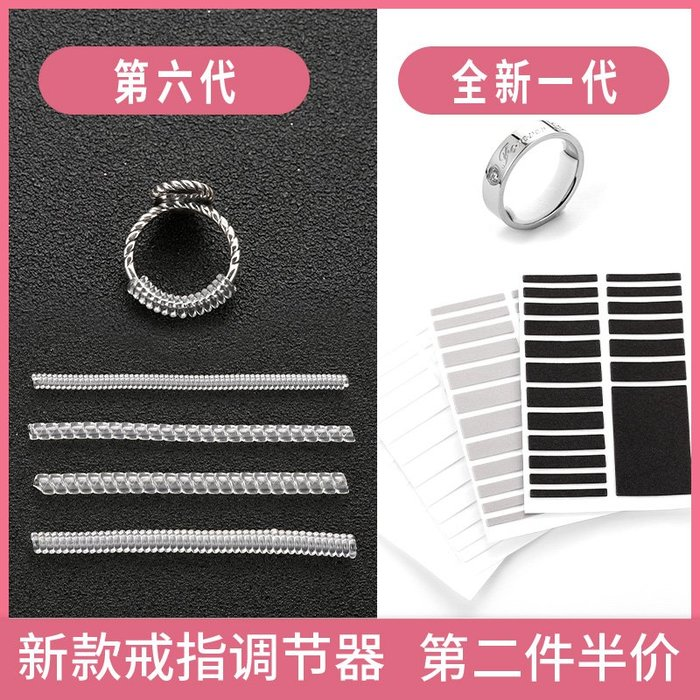小花精品店-纏指環戒指大小調節器指圈硅膠內貼改小大了縮小改圈透明防脫神器