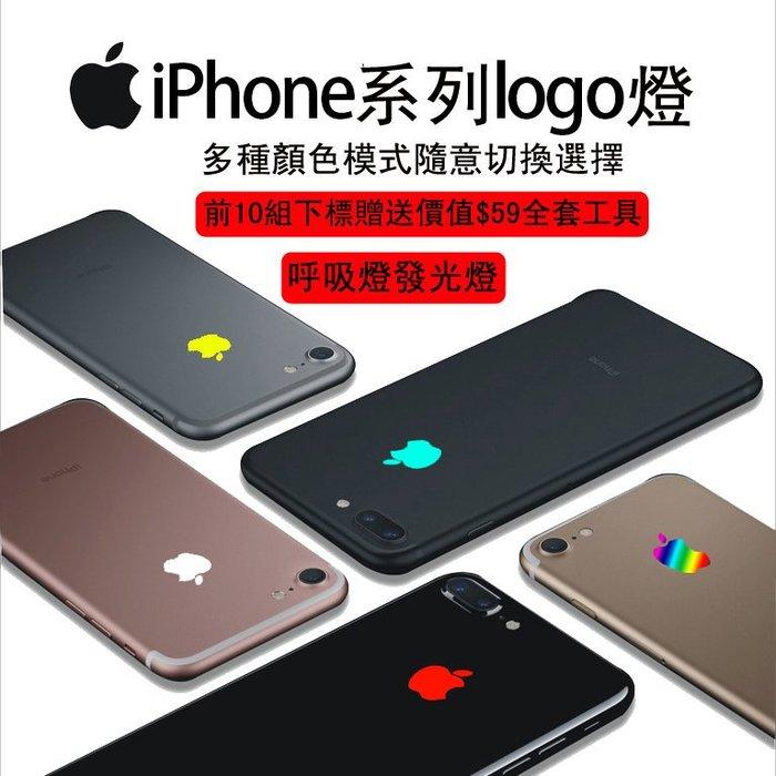 現貨實照蘋果燈iPhone 6蘋果logo發光燈 呼吸燈 蘋果燈冷光蘋果呼吸燈發光燈蘋果 手機殼七彩喇叭燈iphone8