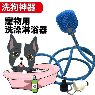 洗狗神器 洗寵物神器 狗狗洗澡神器 寵物洗澡噴頭寵物洗澡刷子 按摩淋浴