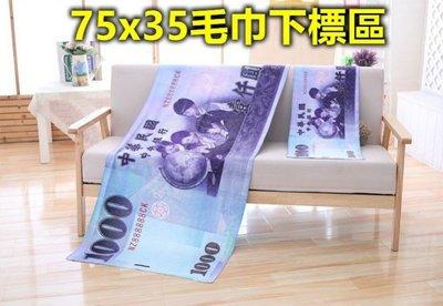 【喬尚拍賣】KUSO新台幣千元毛巾【毛巾下標區75x35cm】