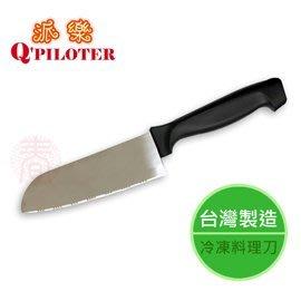 派樂 不鏽鋼420冷凍調理刀(1入) 冷凍魚肉料理刀 水果刀 調理刀 切片刀 萬用刀 鋸齒冷凍刀 台灣製造