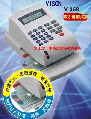 上堤┐VISON V-358 中文支票...