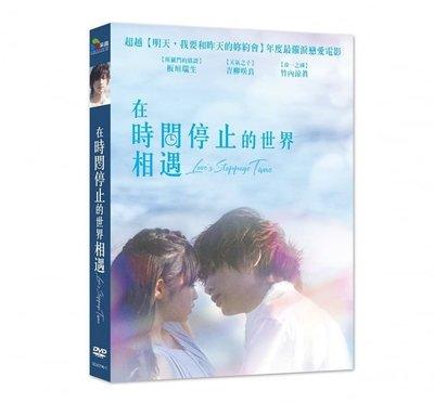 合友唱片 面交 自取 在時間停止的世界相遇 DVD Love's Stoppage Time