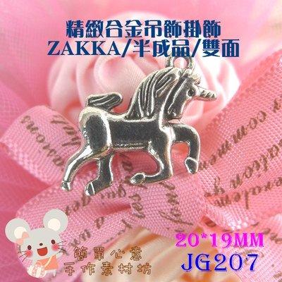 JG207【每個8元】20*19MM雙面立體感獨角獸掛飾(復古銀)☆ZAKKA古董配飾吊飾材料【簡單心意素材坊】