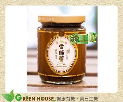 [綠工坊]  全素 麻油當歸醬   當歸醬  無防腐劑 里仁