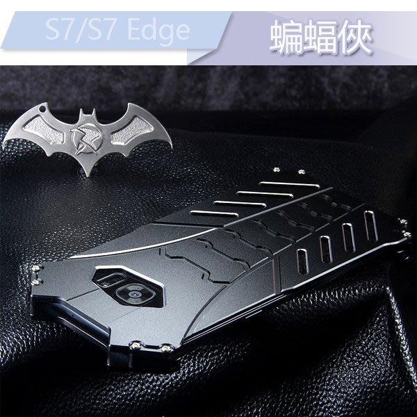 三星 Galaxy S7 Edge 手機殼 三星S7 保護殼 金屬邊框 鎖螺絲金屬殼 防摔 創意支架蝙蝠俠