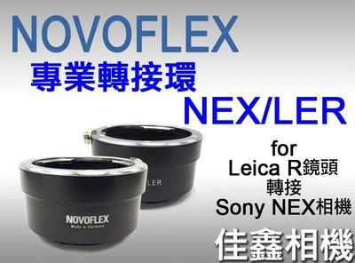 @佳鑫相機@(全新品)NOVOFLEX專業轉接環 NEX/LER for Leica R鏡頭轉至Sony E/FE機身