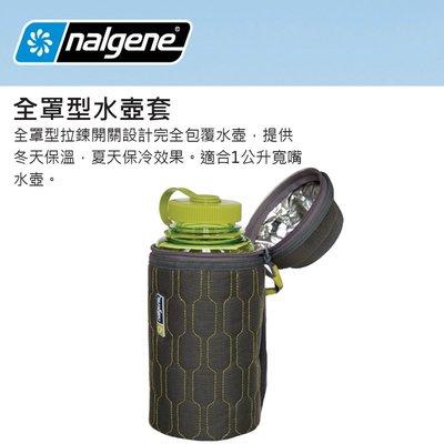 【大山野營】來勁 Nalgene 2355-0012 全罩型水壺套 運動健行水壺套 手攜式水壺套 保冰保溫水壺套 休閒包