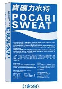 騎跑泳/勇者-寶礦力水得粉末 POCARI SWEAT小盒,5份,15克.:2020/02/01