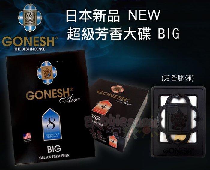 ☆發泡糖 日本新品 GONESH 超級芳香大碟(芳香膠) 空氣芳香膠/車用8號.4號 線香精油車用芳香劑 台南自取/超取