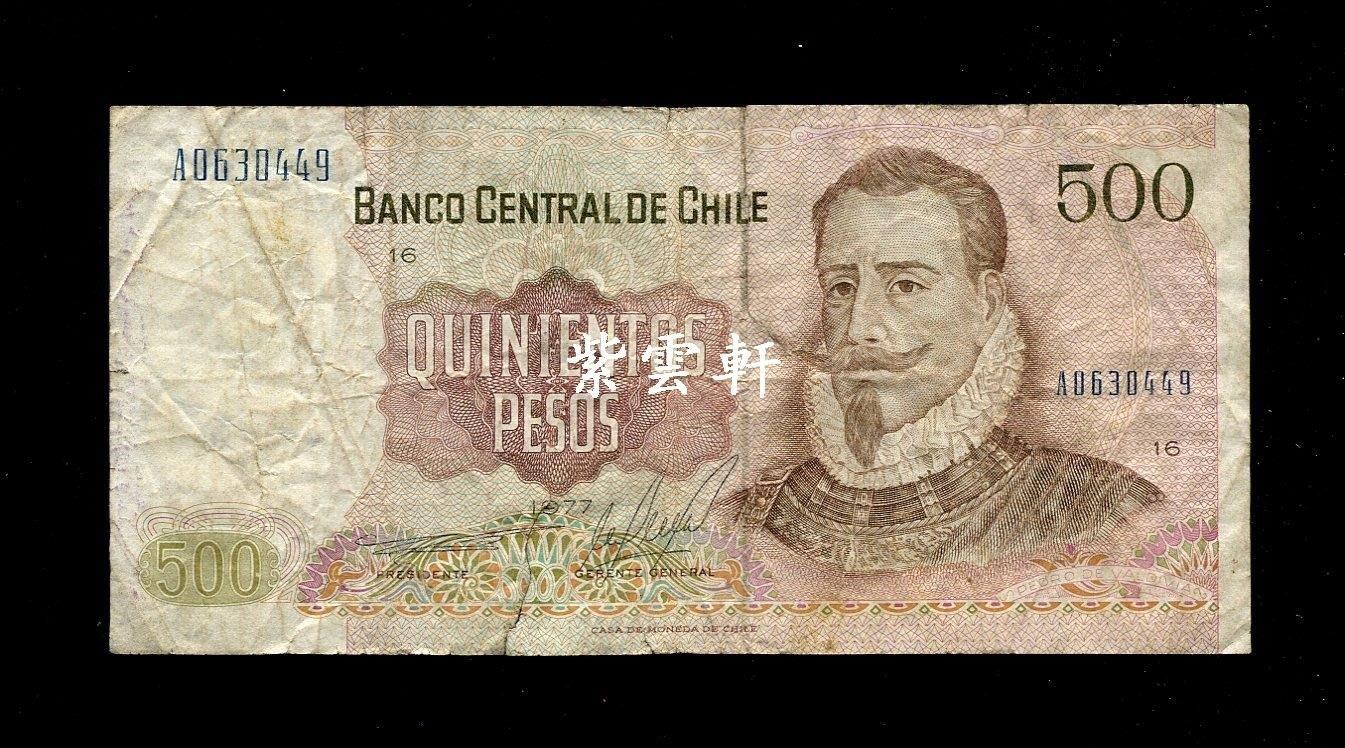 『紫雲軒』(各國紙幣)智利1977年500比索 首年份 稀少 品相不好 實拍 Scg0219