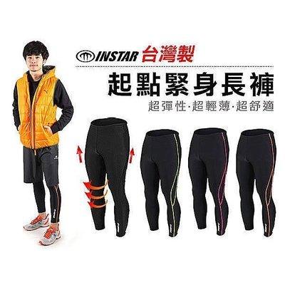 ≡體院≡【31100】INSTAR 起點 男女緊身長褲(台灣製 慢跑緊身褲 路跑 籃球內搭褲
