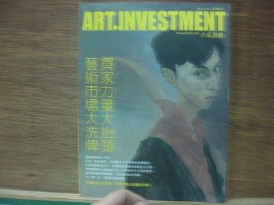 【愛悅二手書坊 04-14】ART.INVESTMENT  2008 November 試刊號13