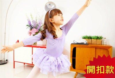 兒童芭蕾舞衣 跳舞服 澎澎裙 拉拉隊表演服 開扣款☆愛米粒☆ 1291