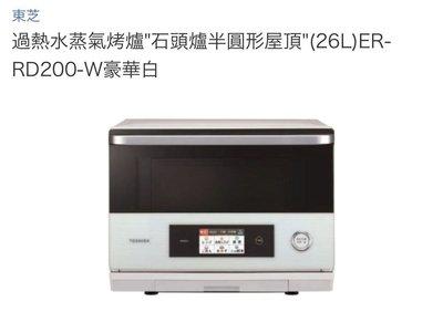 現貨 東芝Toshiba 水波爐 過熱水蒸氣烤爐 石頭爐半圓形屋頂26L ER-RD200 豪華白 日本帶回