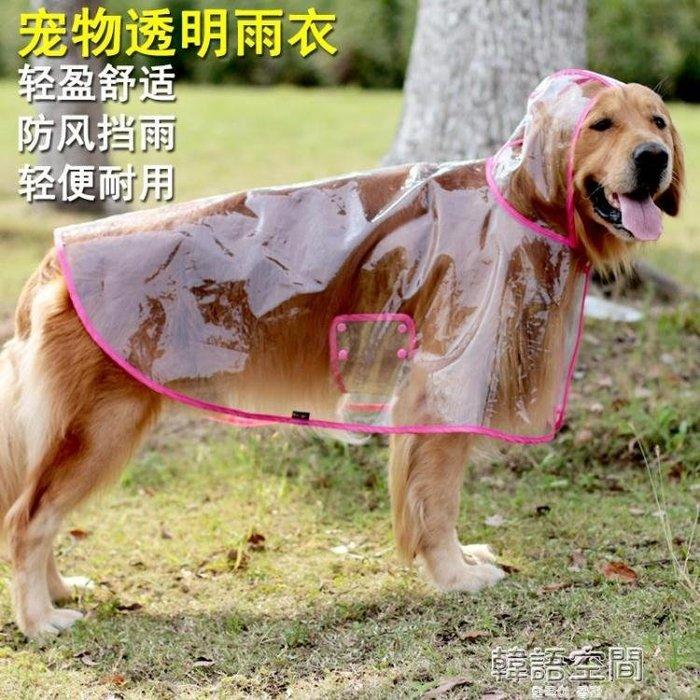 戶外透明防水狗狗雨衣雨披大型犬寵物金毛薩摩耶哈士奇時尚雨衣