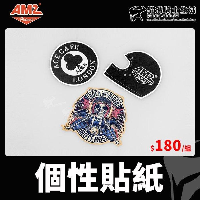 個性貼紙 造型貼紙 可貼安全帽 車身 AMZ 骷髏 ROCK&RIDER 耀瑪騎士機車安全帽部品