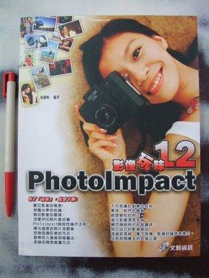 6980銤:A6cd☆2007年『Photolmpact 12影像玩味*有附光碟』張靜怡著《松崗文魁》