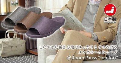 *新品上市*日本製*日本知名品牌 PANSY 抗菌防臭止滑 時尚 紳士 感質感 室內拖鞋-9810