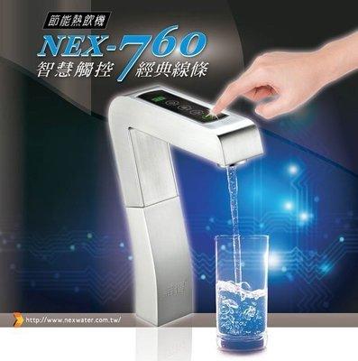 安心淨水 Norit 諾得淨水 安全節能熱飲機 瞬間加熱器 24.2.351-100+NEX-760A