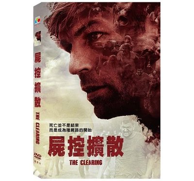 合友唱片 面交 自取 屍控擴散DVD The Clearing DVD