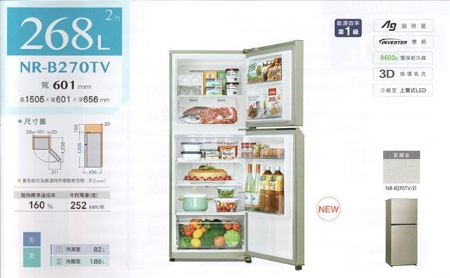 Panasonic 國際牌 268公升 一級能效 變頻雙門 電冰箱 NR-B270TV-S1 星耀金 $16400