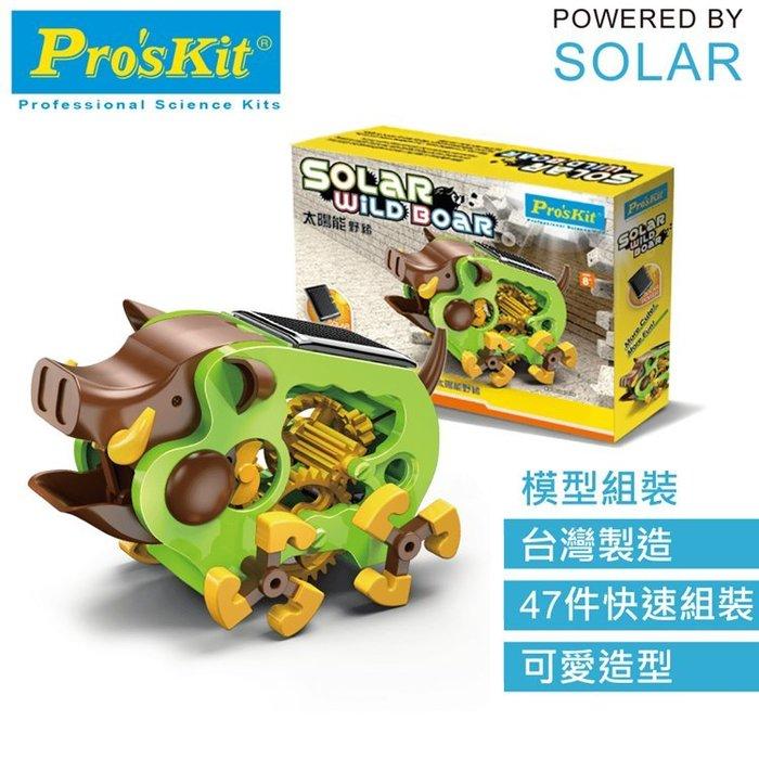 又敗家@台灣製造Pro'skit寶工科學玩具太陽能動力野豬GE-682創意DIY模型環保無毒親子玩具科玩solar創新MIT寶工科玩安全動腦益智玩具