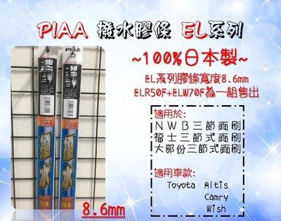 亮晶晶小舖-PIAA 日本制矽膠撥水雨刷膠條Wish Altis專用替換PIAA雨刷膠條(26+14 需裁剪)雨刷膠條