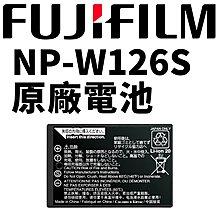 【新鎂】富士 Fujifilm 平輸 NP-W126S 原廠電池 適用X-T10、X-T20、X-E2、X-E1