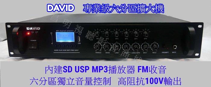 【昌明視聽】專業級六分區擴大機 DAVID 高阻抗100V輸出 內建FM收音 SD USB MP3播放器