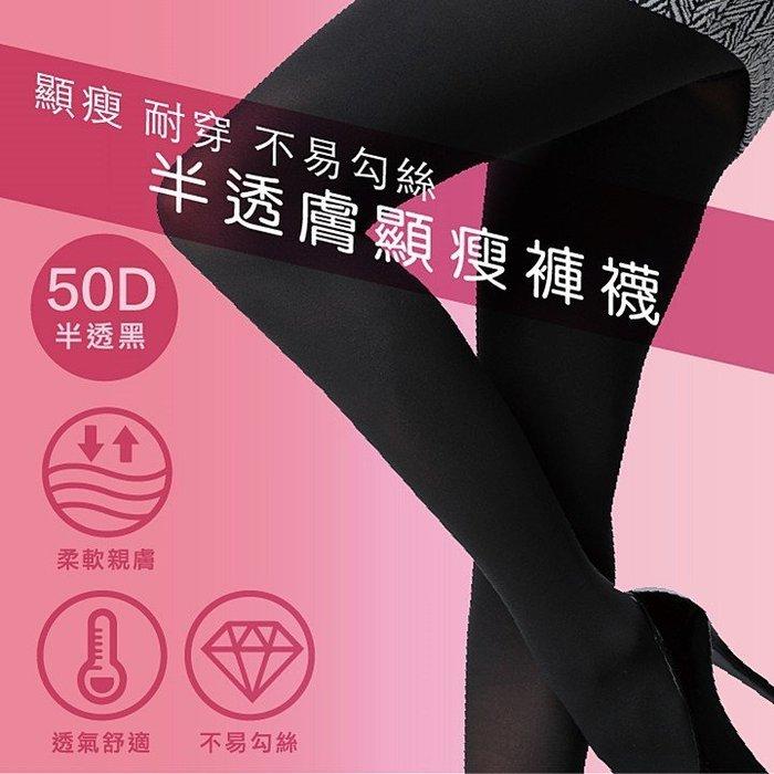 【蛋黃襪舖】儂儂/nonno/non-no/50D/褲襪/彈性/透氣/耐穿/顯瘦/服貼/半透膚/舒適/褲叉/26481